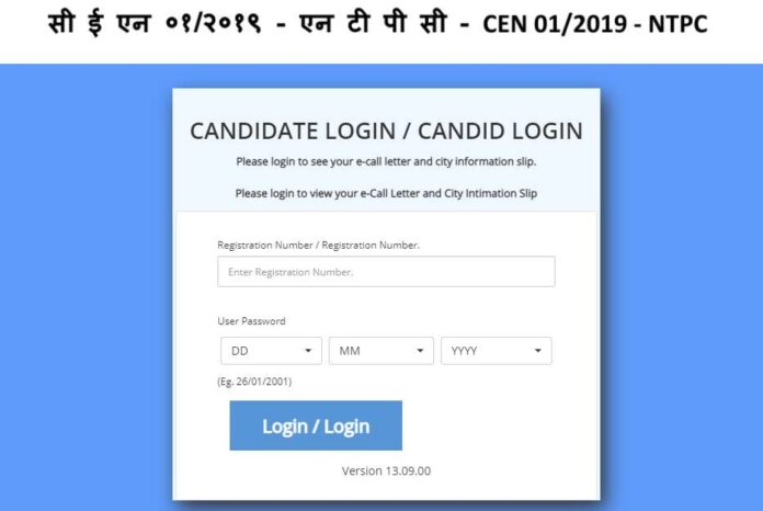 RRB NTPC Admit Card 2020: Check Examination Date, Centre, Admit Card For Phase 2 HERE | Direct Link